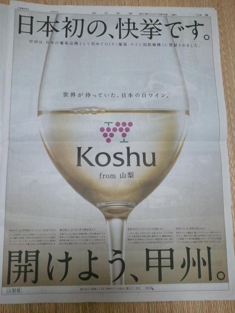 2012 10 22 08.57.49 「開けよう、甲州。」キャンペーン始まりました!
